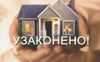 Как оформить право собственности на земельный участок, жилой дом и другие сооружения